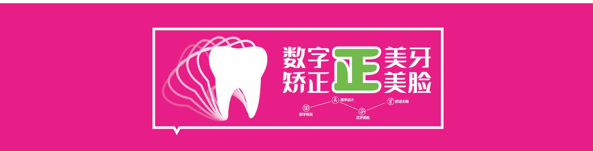 深圳爱康健口腔医院:正畸矫牙