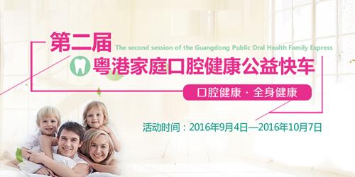 【爱牙月】第二届粤港家庭口腔健康公益快车活动开始啦!