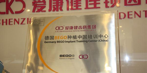 德国BEGO种植中国培训中心