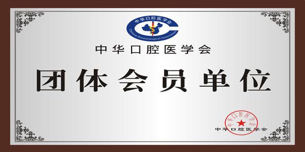 中华口腔医学会团体会员单位