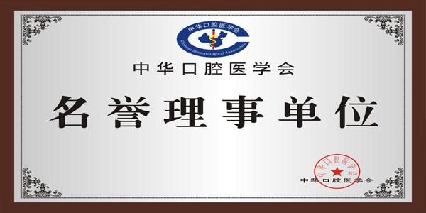 中华口腔医学会名誉理事单位