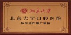 北京大学口腔医院技术合作推广单位