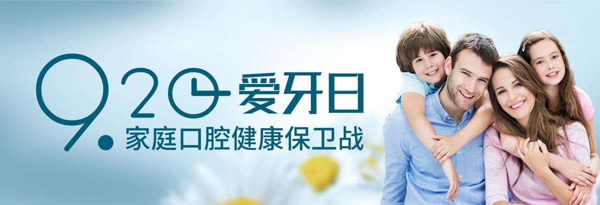 【9·20爱牙日】7大口腔诊疗特惠 打响家庭口腔健康保卫战