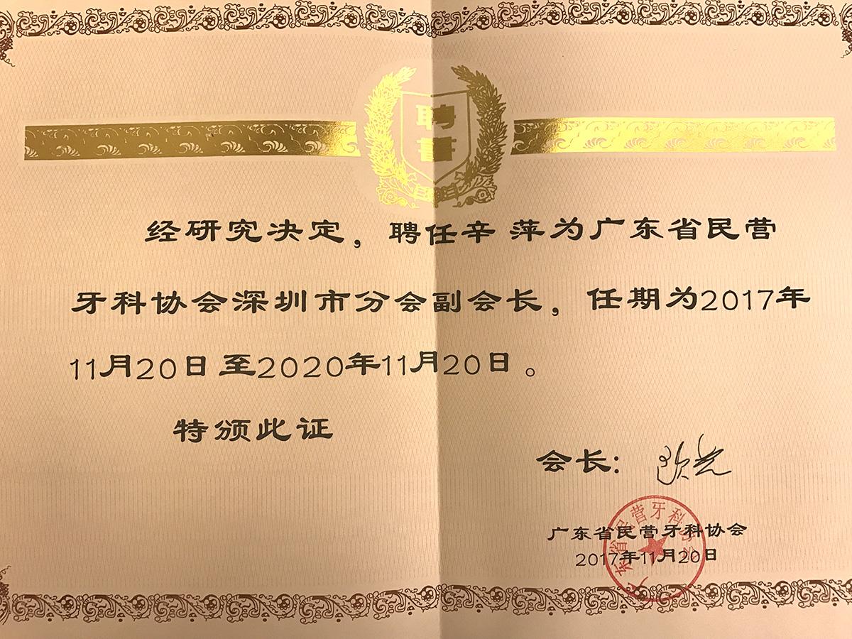【学术关键词】省民营口腔医师病例展示竞赛,爱康健斩获4金3银