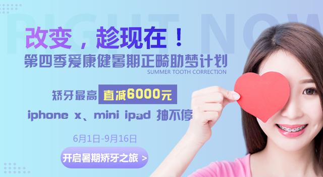 【改变趁现在】暑期矫牙助你圆梦,更高减6000元还可抽iphoneX