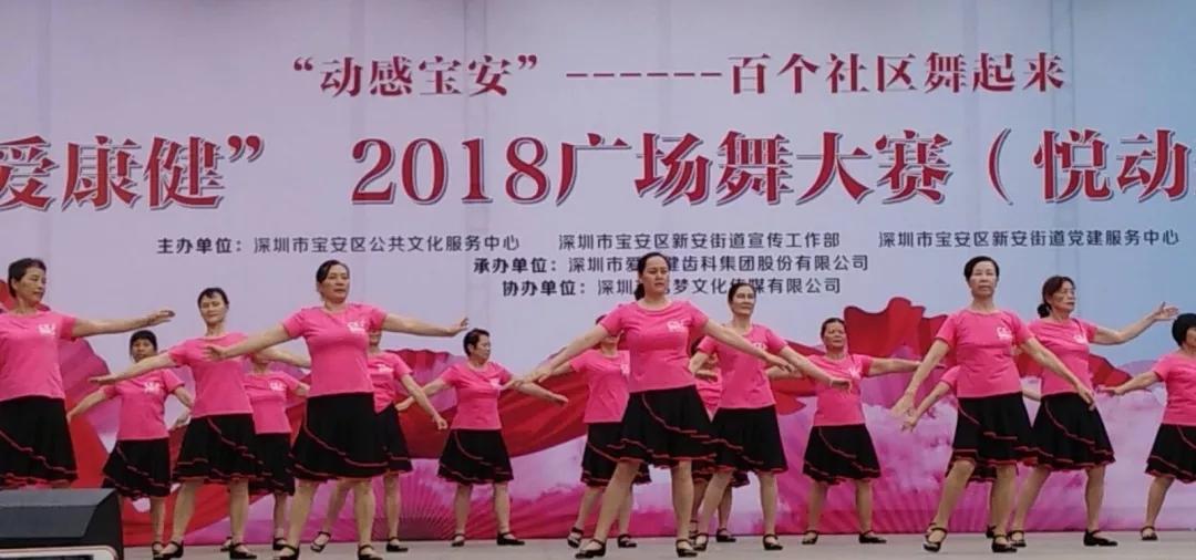 【动感宝安——百个社区舞起来】爱康健2018悦动新安广场舞大赛预赛圆满举行