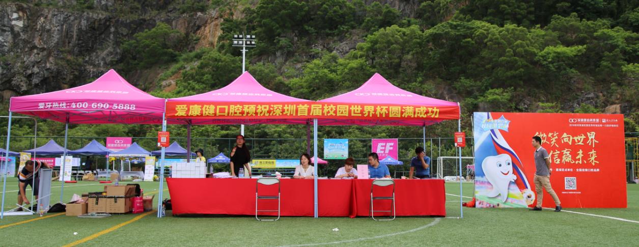 【深圳新闻网】爱康健助力校园足球发展,深圳首届校园世界杯正式启动