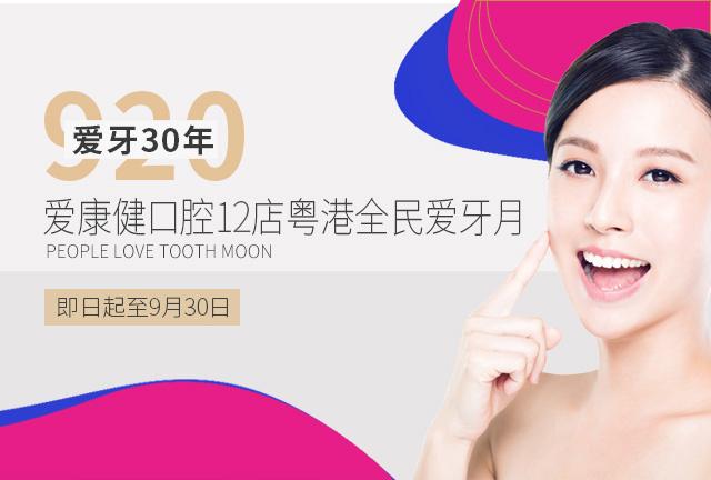 【福利】爱康健粤港全民爱牙月启动,12店助力全家人的口腔健康