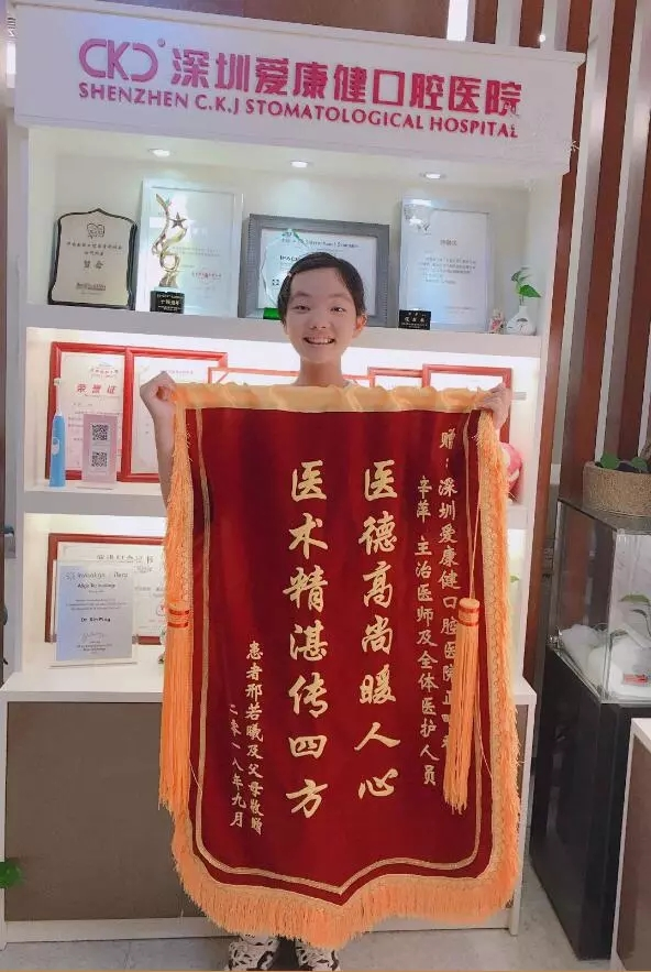 女孩赠送手写感谢信和锦旗,感恩一场从加拿大到中国的艰辛矫牙之旅