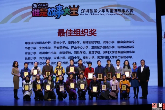 """百万深圳学生向祖国献礼!""""谁是故事大王·第三季""""正式启动"""