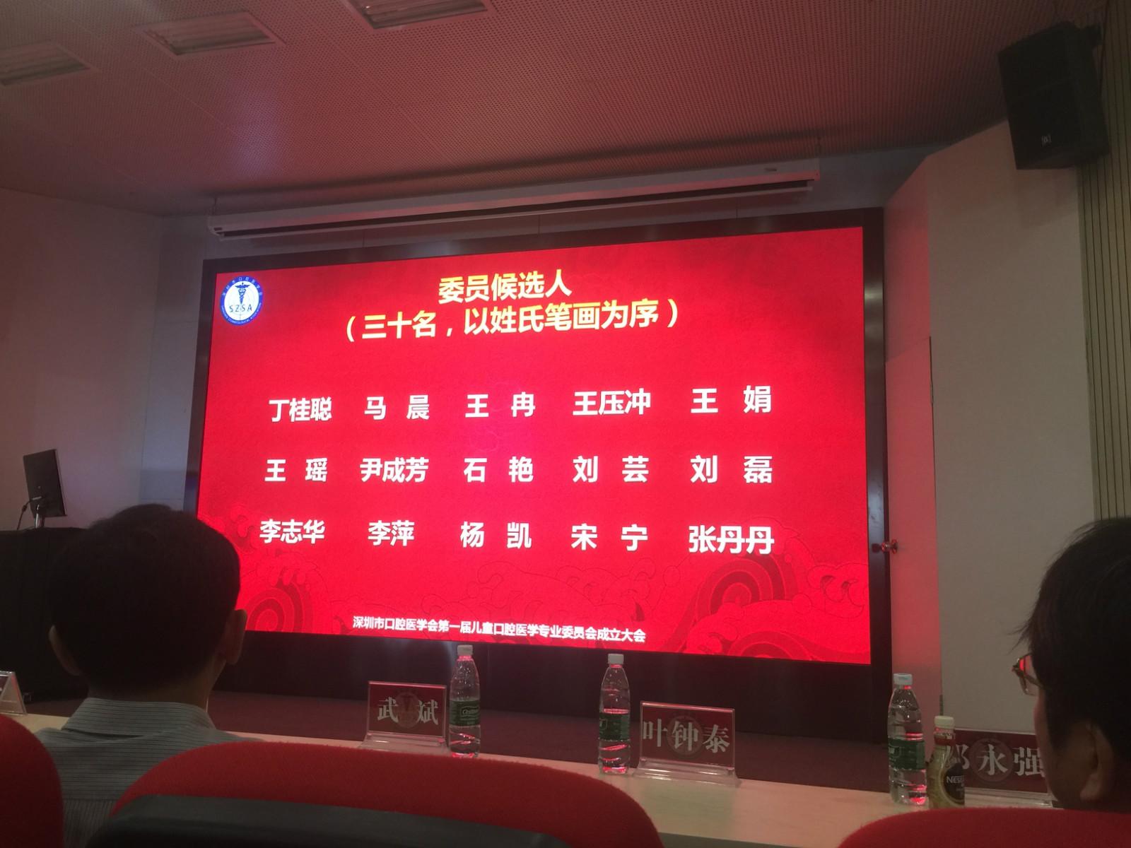 【祝贺】爱康健口腔王冉医生当选深圳口腔医学会儿童口腔医学专委会委员