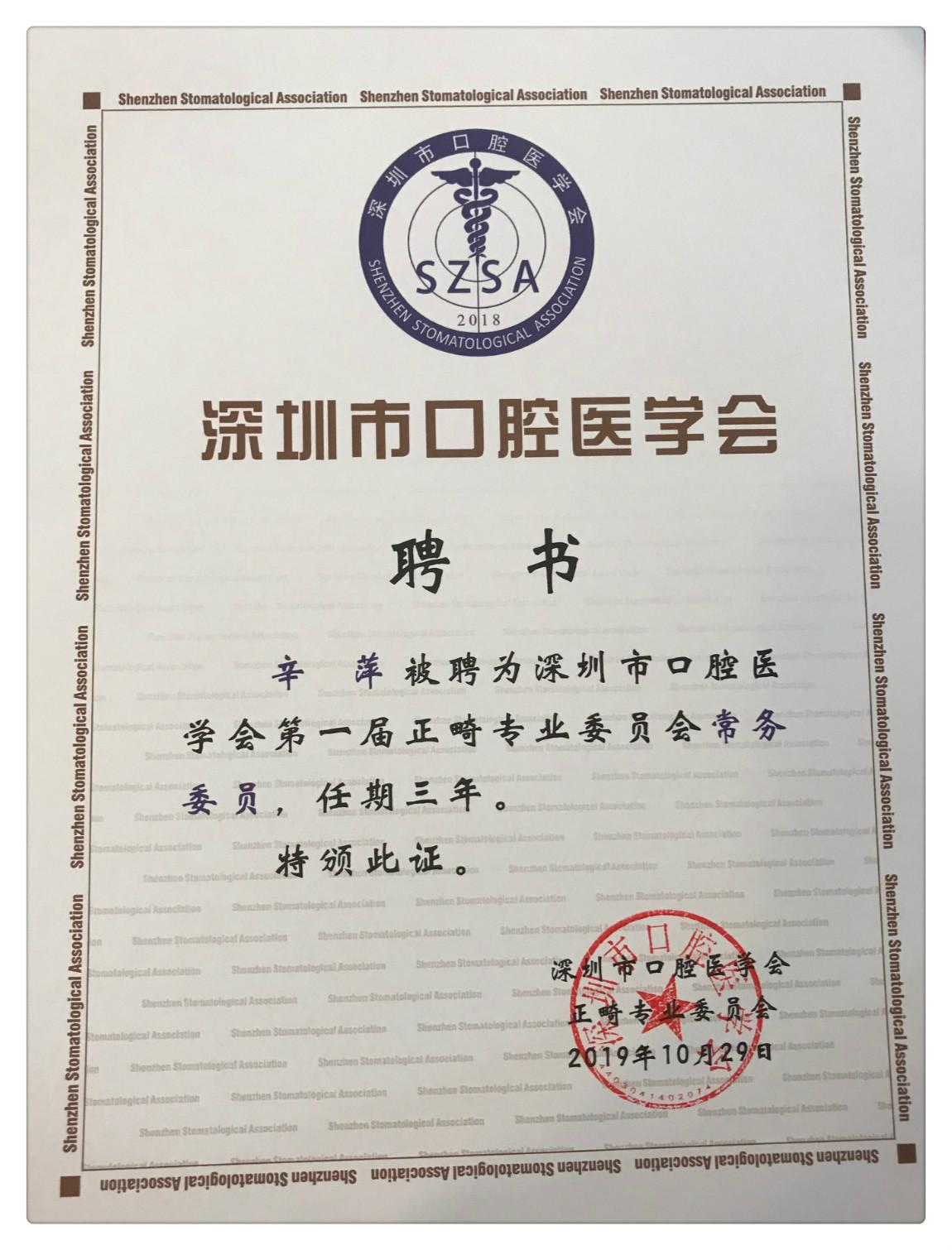 【祝贺】爱康健口腔辛萍总监当选深圳市口腔医学会正畸专委会委员
