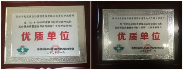 【医疗服务质量优质单位】爱康健口腔收获两份开年荣誉大礼