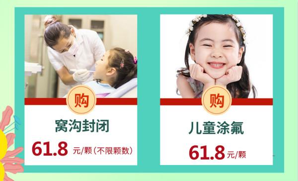 【618美牙狂欢节】看牙秒杀拼团低至6.18元!